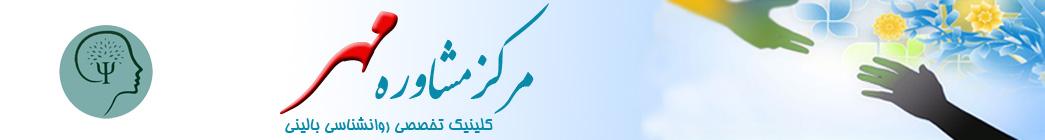 مرکز مشاوره مهر